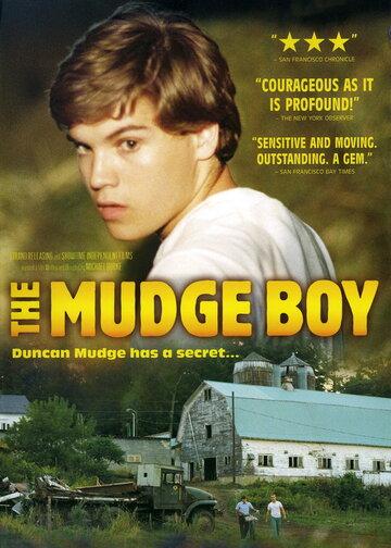 Маменькин сынок (The Mudge Boy)