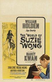 Мир Сьюзи Вонг (1960)