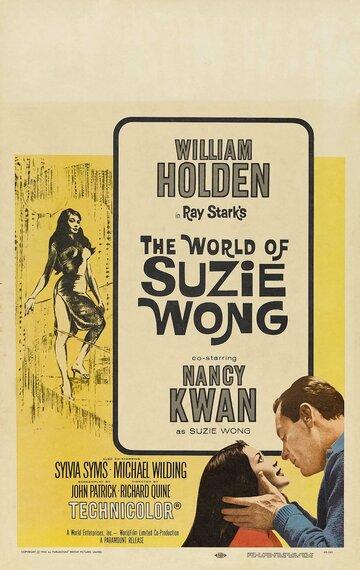 Мир Сьюзи Вонг (The World of Suzie Wong)