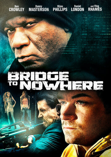 Мост в никуда 2009