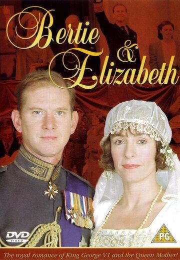 Берти и Элизабет (Bertie and Elizabeth)