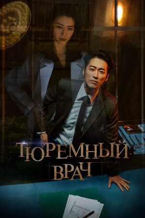 300x450 - Дорама: Тюремный врач / 2019 / Корея Южная