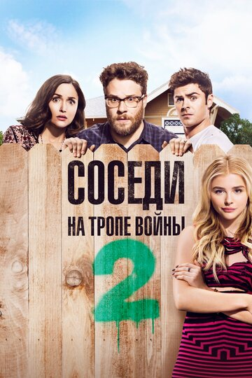 ������. �� ����� ����� 2 (Neighbors 2: Sorority Rising)