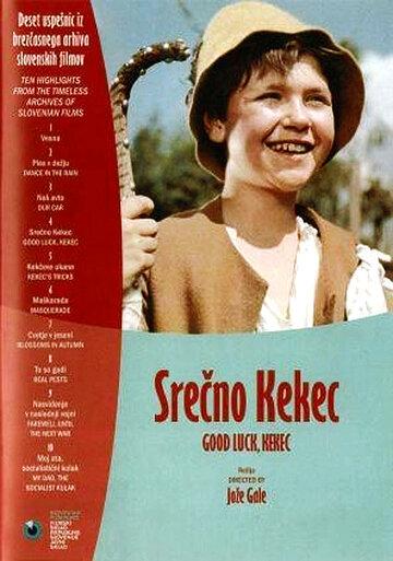 Счастливо, Кекец! (1963)
