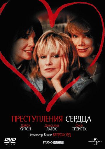 Преступления сердца (1986)