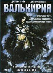Валькирия (2001)