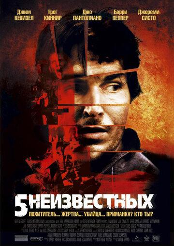 5 неизвестных (2005) полный фильм онлайн