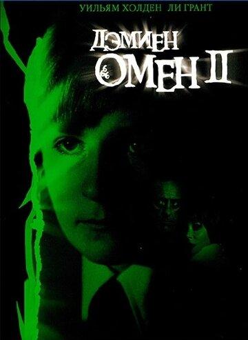 Омен 2: Дэмиен / Damien: Omen II. 1978г.