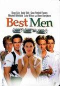 Лучшие люди (1997)
