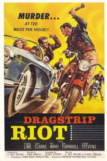 Бунт (1958)