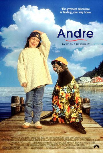 Андре (1994) — отзывы и рейтинг фильма