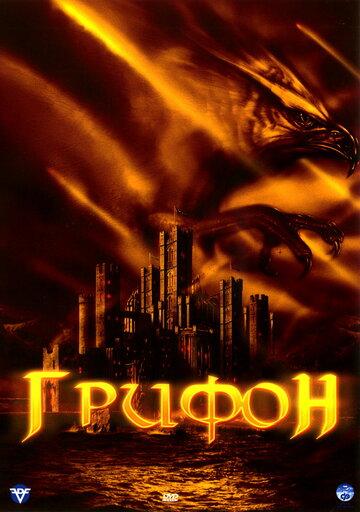 Грифон (2007)