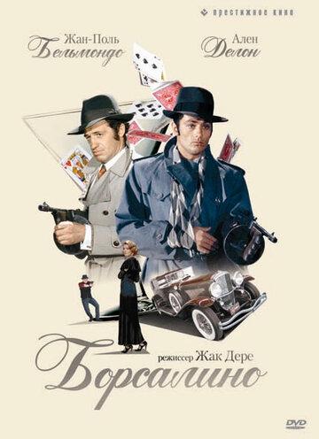 Кино Тимбукту