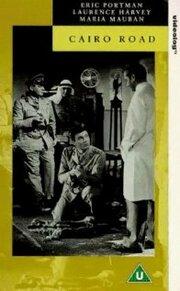 Дорога в Каир (1950)