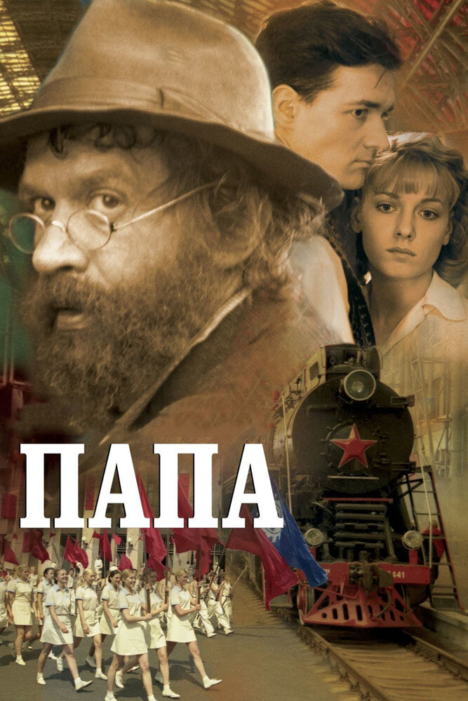 Папа (2004)