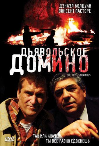 Дьявольское домино (2008)