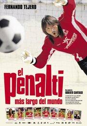Самый долгий в мире пенальти (2005)