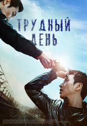 Трудный день (2014)