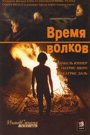 Время волков (2003)
