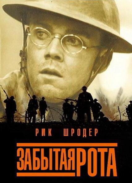 The Lost Battalion | დაკარგული ბატალიონი |Забытая рота ქართულად,[xfvalue_genre]