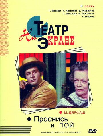 Проснись и пой (1974)