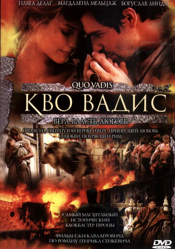 Кво Вадис 2001 | МоеКино