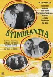 Кино Стимуляция (1967) смотреть онлайн
