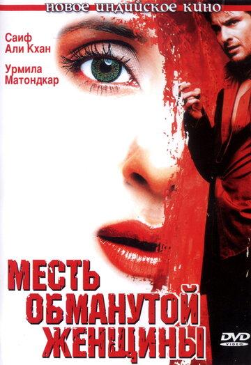 Фильм Месть обманутой женщины