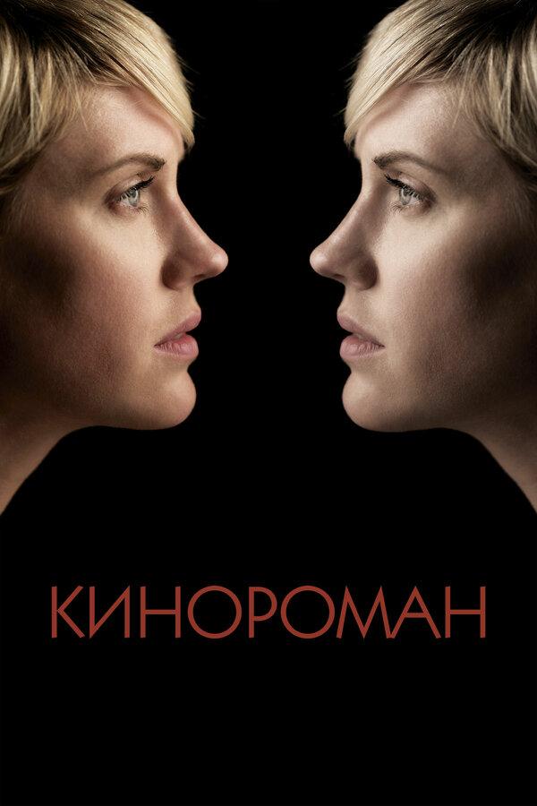 Кинороман (2013)