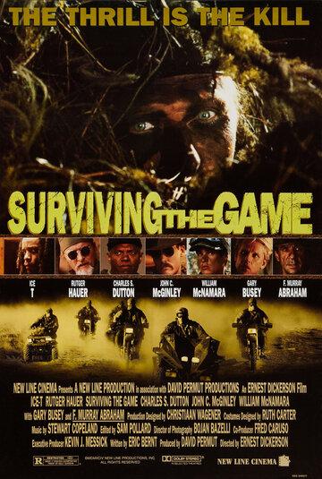 Фильм Игра на выживание