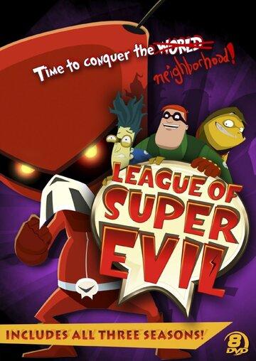 Лига суперзлодеев