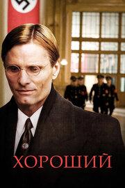 Хороший (2008)