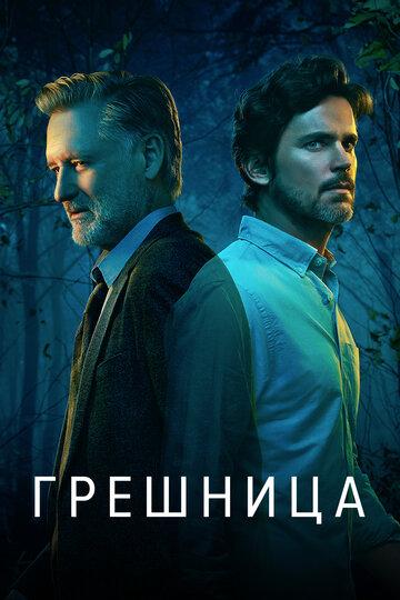 Грешница (сериал 2017 – ...)