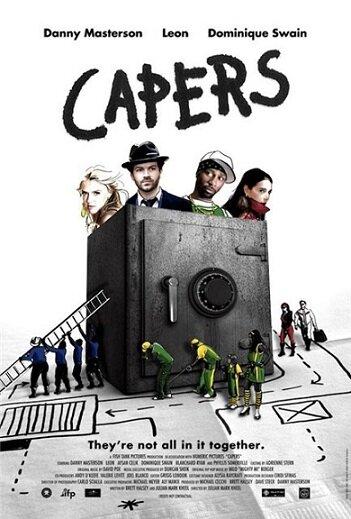 Грабители (2008)
