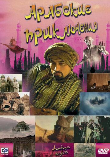 Арабские приключения (Arabian Nights)