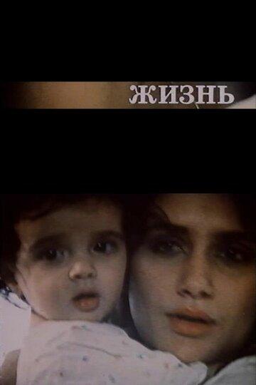 Жизнь (1993)