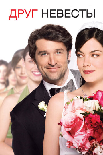 ���� ������� (Made of Honor)