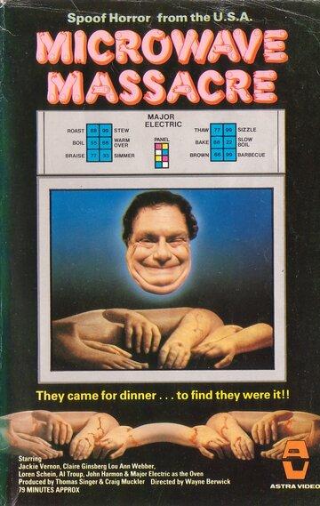 Микроволновая резня (1979)