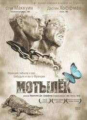 Мотылек (1973)