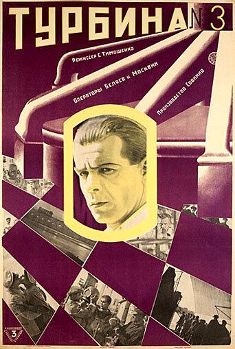 Турбина №3 (1927)