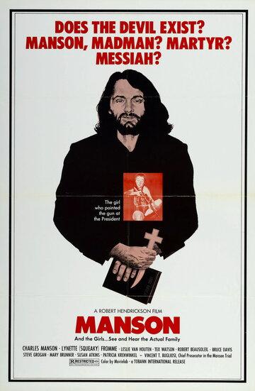 Мэнсон (1973)