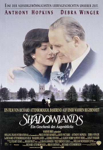 ������ ����� (Shadowlands)