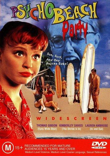 Пляжный психоз (2000)