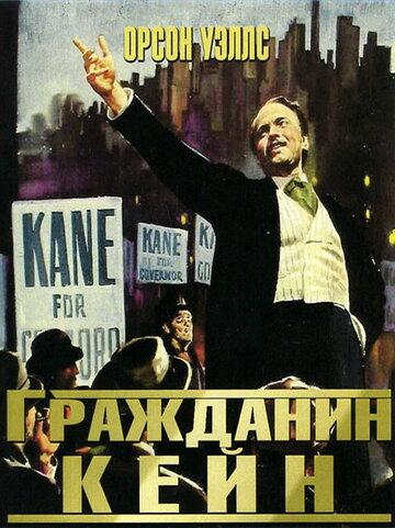 Гражданин Кейн (1941) полный фильм