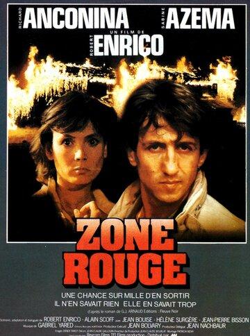 Красная зона (1986)