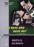 Иметь и не иметь (1944)