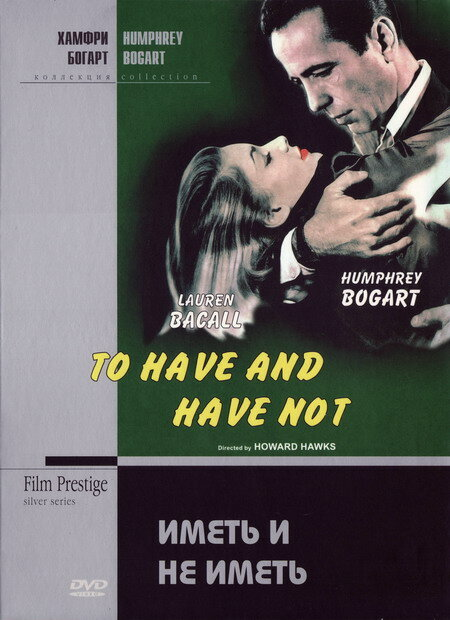Иметь и не иметь / To Have and Have Not (1944)