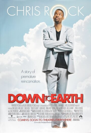 ������� �� ����� (Down to Earth)