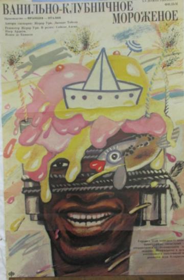 Ванильно-клубничное мороженое (1989)