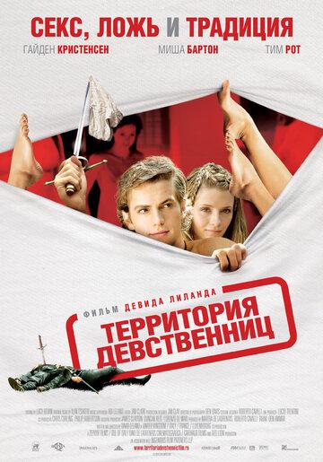 Территория девственниц (2007) - смотреть онлайн